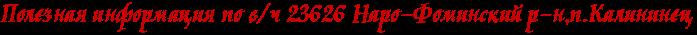 http://x-lines.ru/letters/i/cyrillicscript/0312/CC0000/24/0/4nx7bxsozxemmwfz4n67bcgtthopbqgozzeajwf64gypbxgosdeapwfa4g81bwf94n9nbwf1f9eaqeb1gc5drpty4nq7bcgtodemhmqowuem7wfh4nhpbxqto8emiwfa4nh1bwcyfzem4mgozhzpbgsosdemzwfa4n67bqgozzemmwcg.png
