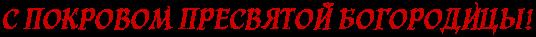 http://x-lines.ru/letters/i/cyrillicscript/0312/CC0000/28/0/4no1bwr94nxpbgsowdej7wr14nxpb8by4nx7bego1zekdwr14nz7besou5ej1ego18ej7wru4nxpbegou5ejjwra4nupbk3b.png