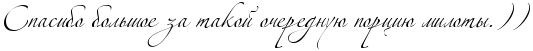 http://x-lines.ru/letters/i/cyrillicscript/0338/000000/30/0/4no7bx6osdeadwfa4na7bxty4na7bxsozxea3wce4n9pbpjy4n57bcby4gbpbcgozmem7wf3rdem7wc84n47dygoszemjwf74gb7ddty4n97bxstodeapwfa4g8nbwfh4nhpbq6oz5eafwcmfaw11.png