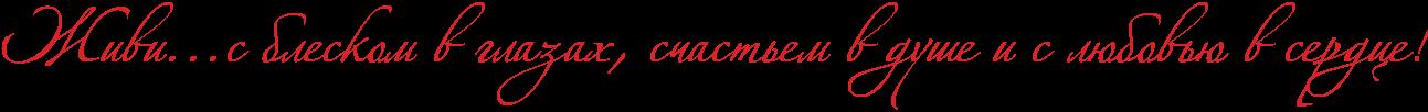 http://x-lines.ru/letters/i/cyrillicscript/0338/dc2127/60/0/4nmpbqgosmemomtqf5eanegos8emzwfi4gy7bqsoz5emaegoseopbc6ozxembwfz4napdbjcrdeadwc84napdyqtomea3wfi4n6nbwf1rdemjwcd4grpbpjy4nhnbwcbrdemzwcq4na7bxsosmea3wcqrdemregto8emmwcy4n4pdbsoswoo.png