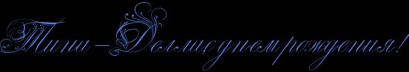 http://x-lines.ru/letters/i/cyrillicscript/0370/5484ed/40/1/4ntpbqgozzemymqo1uemmwf54n77bcbc4gy1bwfw4n67bpqozoopdygoz5empwfw4n47bxqozdea6ee.png