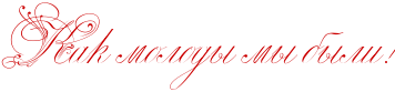 http://x-lines.ru/letters/i/cyrillicscript/0370/CC0000/36/0/4nppbcgozeopbxgoz5emzwf64n4pdn3y4n6pdn3y4na7dn6ozxemoee.png