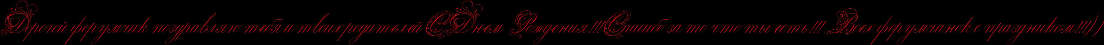 http://x-lines.ru/letters/i/cyrillicscript/0370/d8030a/60/1/4nkpbxstodem7wfu4n9pbqjy4gnpbxstodea8wfh4gd7bqgozeopbx6oz5emxwfw4gypbcgosmemzwcx4g8nbwcn4n47bcqtthopbqby4gbpbcsoz5emtwcfrdeabwf64n4pbqgtomemmwf54n47bqjy4no1bwrw4n67bpqozoopbegoz5empwfw4n47bxqozdea6ejbrropbeqoz9embwcb4nhpbcqozaopbp6osyopdysozaopdb6tomemhegtomeasegoszeadwcn4ggnnejbrdejfwcb4n47dbjy4gnpbxstodea8wfh4gd7bcgozzem7wf4rdeanegoz9eabwfo4n57bpgozzemtwf44n9pbxbbrro11ke.png