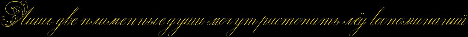 http://x-lines.ru/letters/i/cyrillicscript/0370/f0d500/54/1/4np7bqgttdeaaegosuemfwfirdem9wf54napbxgoszem5wf74gf7bpjy4n4pdy6ttdemoegozuem7wfu4gb7dyty4gypbcgto8eafwf64n97bqgtomeaaegozxe3dwfwrdemfwf64gy7bx6oz5em3wfa4n67bcgozzemtwf3.png