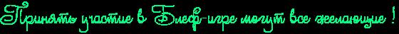 http://x-lines.ru/letters/i/cyrillicscript/0394/00FF80/18/0/4nx7dygozdem5wcx4gbpddby4gb7db6osdeadwcn4nhpbpjy4n3nbwrt4n77bpqtoos7bqgosxeabwfirdem3wf64n37dy6toeopbcsto8emkegos5emmwf54napddstt8emtwfiryoo.png