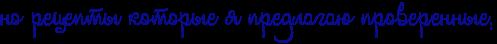 Вкусно и просто: проверено Еле-Ночкой Оренбургской и мамочками форума)) - Страница 18 4n67bxty4gypbpqto5emmwf94gbpdn3y4n7pbxstomem7wcy4gf7bpjy4g81bwf94gypbpqosuemzwfo4n37bcgttaopbx6todem7wf14n47dygoszem5wf74gf7bpjc