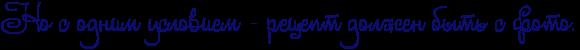 Вкусно и просто: проверено Еле-Ночкой Оренбургской и мамочками форума)) - Страница 37 4nq7bxty4gy1bwf64n4pbxqozdemaegtoxeadwf54n9pbcsozdemmwfhrys1bwcy4n47dbsoszem9wcnrdemjwf64n77bpsoszem4egos8eazwcn4ggnbwcbrdeajwf64gbpbxtq