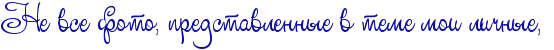 Вкусно и просто: проверено Еле-Ночкой Оренбургской и мамочками форума)) - Страница 37 4nq7bpjy4n3pdyqoswopdbgoz5eafwf6foopbx6todemmwfw4gy7dysosdemfwf54n47bxqozzeazwfirdemregtomemmwfh4n41bwfh4n9pbqby4n77bqgto9em5wcm4n41aey
