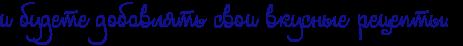 Вкусно и просто: проверено Еле-Ночкой Оренбургской и мамочками форума)) - Страница 37 4nhnbwft4gb7bpgoszeafwfirdemjwf64na7bcgosmemzwcx4gbpddby4gy7bcsoz5emoegosmemiwcd4gy7bxqttxemkegtodemmwcg4n47bx6tomeasmty
