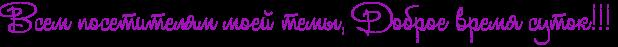 Вкусно и просто: проверено Еле-Ночкой Оренбургской и мамочками форума)) - Страница 18 4njpdyqoszemaegoz9em7wcb4n47dysozdeafwfi4n77dd6ozoopbxgoz5emmwf3rdeafwfi4n6pdn3crdejjwf64na7dygoz5emkegosmeabwfi4n6pdd3y4gy7dy6tomem7wf4rro1n