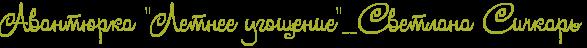 http://x-lines.ru/letters/i/cyrillicscript/0394/a7b027/20/0/4nepbcsosdem5wcn4g8pdygozmemyebn4np7bpqtomem5wfi4n41bwcd4n37bxstt8emmwf74nhpbpjnm9ekdwf14n47dysozxembwf74nanbwfb4nhpdb6ozmembwcy4ggy.png