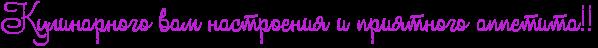 Вкусно и просто: проверено Еле-Ночкой Оренбургской и мамочками форума)) - Страница 37 4nppdy6ozxemtwf74napdygozzem7wfu4n9nbwf14napbxby4n67bcgto8eafwcy4n9pbpqozzemtwcxrdemoegoz9eabwfa4g87dysozzem7wfu4n9nbwfo4n97bx6oszeafwfa4gbpbcbbrr
