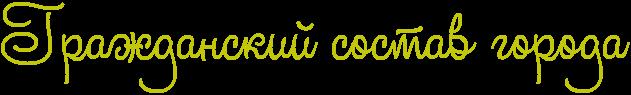 http://x-lines.ru/letters/i/cyrillicscript/0394/c3c70a/40/0/4nj7dygosdempwfw4napbxqto8emiwfa4nh1bwcb4n9pdyqtomembwf1rdem8wf64gypbxsosuemy.png