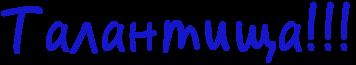 http://x-lines.ru/letters/i/cyrillicscript/0412/1616ca/50/0/4ntpbcgozxembwf74gbpbqgtt8emyejbrr.png