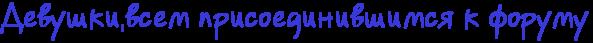 http://x-lines.ru/letters/i/cyrillicscript/0412/3939db/26/0/4nkpbpqosmea8wce4n7pbqbc4n3pdyqoszemaegoz9eabwfa4gy7bxsoszemjwfa4n67bqgosmeatwfa4n6pdyqtthopbqty4gnpbxstodea8wfh4gbo.png