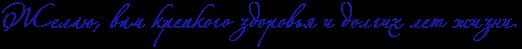 http://x-lines.ru/letters/i/cyrillicscript/0492/19199f/28/0/4nmpbpqozxembwcqfoopbcsosdemaegozmeabwfi4n97bqsoz5em8wf6rdemxwfw4n9pdygoz5emfwcc4g81bwfardemjwf64n77bc6ozdeakegozxemmwcnrdempwfa4n57bxqozyzy.png