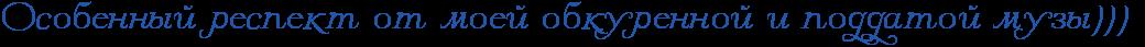 http://x-lines.ru/letters/i/cyrillicscript/0552/2057ac/30/0/4nxpdyqoz5emdwfi4n67bxqttxem1egtodemmwcb4n97bpqozmearegoz5earegozuem7wfi4nh1bwf64na7bqstoxeabwfi4n67bxqoz5em1egozyopbx6oz5emjwfw4napdysoz5em1egozuea8wfz4gf11kjjry.png