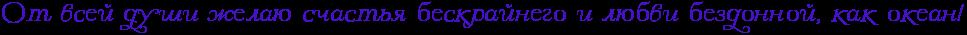 http://x-lines.ru/letters/i/cyrillicscript/0552/4610c6/24/0/4nxpdyty4n3pdyqoszem1egosuea8wce4nhnbwfs4n47bq6osdeahegto8eaxwfo4gy7dysttuea6egos8emmwcb4n7pdygosdemuwf74n47bc6ozaopbqby4n77ddsos8emfwfardemdwfi4n57bpgoz5em5wf74n9pbqjcrdemiwfo4n7nbwf64n7pbpqosdem4ee.png