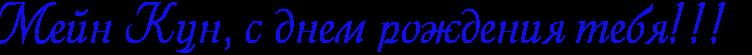 http://x-lines.ru/letters/i/cyrillicscript/0565/0f0feb/44/0/4nqpbpqoz8em4egoumea8wf7foopdyjy4n4pbxqoszemaegtodem7wfs4n4pbpqozzemtwcxrdeafwfi4na7dd3brroo.png