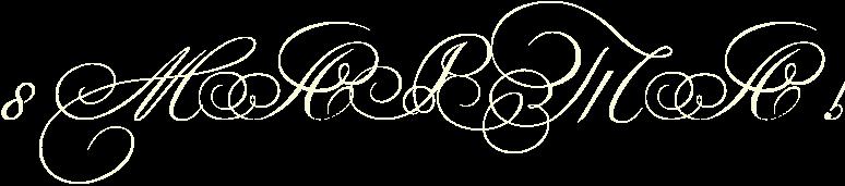 http://x-lines.ru/letters/i/cyrillicscript/0615/fafadc/50/0/8yopb8go1dekbwfn4nenyee.png