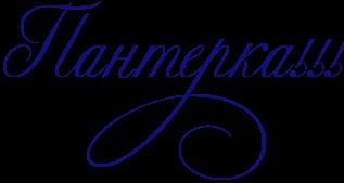 http://x-lines.ru/letters/i/cyrillicscript/0616/11117e/48/0/4nx7bcgozzeafwfi4gypbqsosyo1nee.png