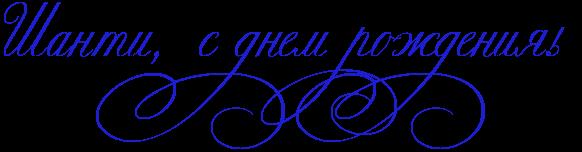 http://x-lines.ru/letters/i/cyrillicscript/0616/1d1dd3/40/0/4nwpbcgozzeafwfafoopdyjy4n4pbxqoszemaegtodem7wfs4n4pbpqozzemtwcxrroy.png