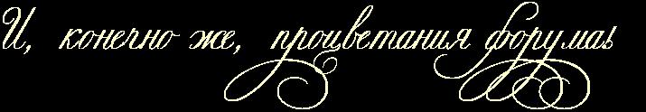 http://x-lines.ru/letters/i/cyrillicscript/0616/FFFFCC/34/0/4ncnaegozmem7wf74n47db6ozzemhegos5emkmby4n97dygoz5eapwf14n47dysosdem5wfa4g81bwcr4n9pdygtoxem3wforrony.png