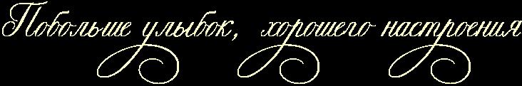 http://x-lines.ru/letters/i/cyrillicscript/0616/FFFFCC/34/0/4nx7bxsos8em7wf54ggpdngoswopdy6ozxeazwft4n9pbqtcrdeamwf64gypbxsttdemmwfu4n9nbwf74napdyqtomeabwf64n47bxqozdea6.png