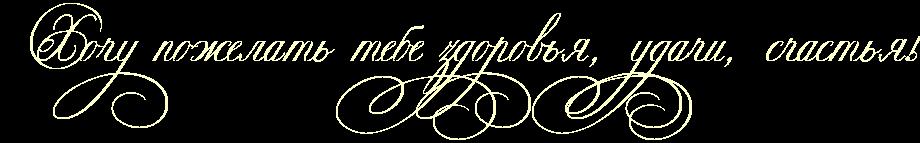 http://x-lines.ru/letters/i/cyrillicscript/0616/FFFFCC/34/0/ryopbjqoz5eaxwcdrdem9wf64n5pbpqozxembwcn4ggnbwcn4n47bcqoswopbp6osuem7wcy4n9pbcsttuea6mby4gb7bpgosdeaxwfafoopdyqto9embwcb4gbpddgtthoo.png