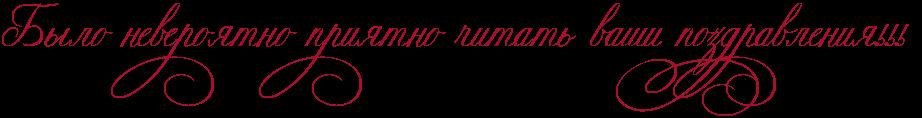 http://x-lines.ru/letters/i/cyrillicscript/0616/ab0d2d/30/0/4ne7dn6ozxemhegozzemmwf14n47dygoz5ea9wcn4n67bxty4n97dygozdea9wcn4n67bxty4gd7bqgtomembwcn4ggnbwf14napdngozyopbx6oz5emxwfw4gypbcgosmemzwfi4n67bqgttho1nejy.png