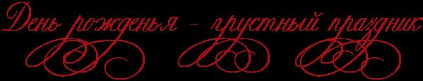 http://x-lines.ru/letters/i/cyrillicscript/0616/ae0f14/30/0/4nkpbpqozzeaaegtodem7wfs4n4pbpqozzea3wcxrys1bwfu4gypdy6to8eafwf74gf7bqjy4n97dygosdemxwfw4n67bqgoze