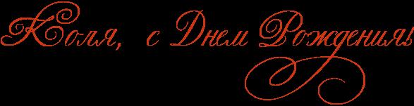 http://x-lines.ru/letters/i/cyrillicscript/0616/d13410/36/0/4nppbxsozxea6mby4gy1bwrw4n67bpqozoopbegoz5empwfw4n47bxqozdea6ee.png