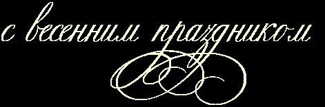 http://x-lines.ru/letters/i/cyrillicscript/0616/fbfbd5/40/0/4gy1bwf14n47dyqoszem5wf74nhpbxby4n97dygosdemxwfw4n67bqgozmem7wfhry.png