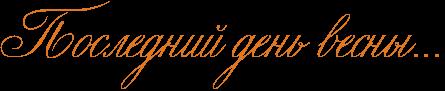 http://x-lines.ru/letters/i/cyrillicscript/0624/E1771E/32/0/4nx7bxsto8emzwfi4n4pbxqozdem1egosuemmwf74ggnbwf14n47dyqozzeasmtqfa.png