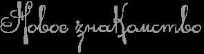 http://x-lines.ru/letters/i/cyrillicscript/0637/999999/42/0/4nq7bxsosmem7wfirdemxwf74napbqsoz5em3wcb4gbpbcsoza.png