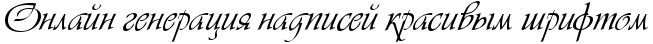 http://x-lines.ru/letters/i/cyrillicscript/0775/000000/30/0/4nxpbxqozxembwf34n61bwfu4n47bxqoszeabwfo4gdpbqgtthopbxqosdemjwf94nhpdyqoszem1egozmeabwfo4gy7bqgosmeazwfhrdeatwcy4nhpdbgtomem7wfh.png