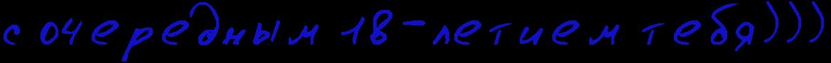 http://x-lines.ru/letters/i/cyrillicscript/0813/1010c6/60/0/4gy1bwf64gd7bpqtodemmwfw4n67dn6ozoodnqbp4n77bpqtomemtwfi4n6nbwcn4n47bcqtthw11ke.png