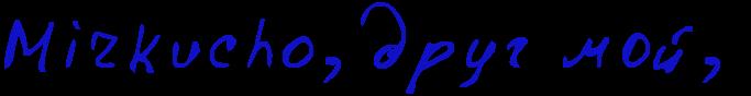 http://x-lines.ru/letters/i/cyrillicscript/0813/1010c6/60/0/jiwzr45icpwg6mby4n4pdygtoxemgegozuem7wf3fooy.png