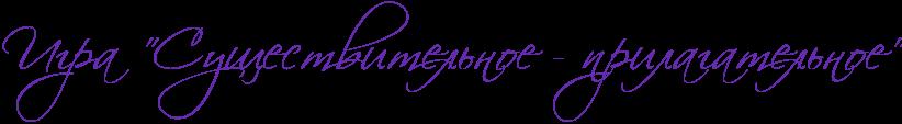 http://x-lines.ru/letters/i/cyrillicscript/0819/6728B2/38/0/4ncpbc6todemyebn4no7dy6tt8emmwcb4gbpbcsozdeafwfi4n77ddgozzem7wfirys1bwf94gypbqgozxembwfu4napdysoszemzwcc4n67bxsoswty.png