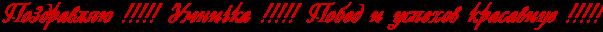 http://x-lines.ru/letters/i/cyrillicscript/0852/CC0000/20/0/4nx7bxsos9emjwcy4napbcsozxea9wcqryo1nejbrropbe6ozuem5wfa4gd7bqsosyonnejbrro1bwr94n9pbcqoszemeegozyopdy6to8em9wfi4gn7bxsoseopbqstodembwcb4napbcsozdeapwfiryo1nejbrr.png