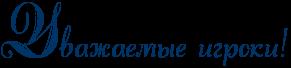 http://x-lines.ru/letters/i/cyrillicscript/0914/003366/42/0/4nt7bcsosdempwfo4n47bxgttxemkegozdem8wcy4n9pbqsozyoo.png
