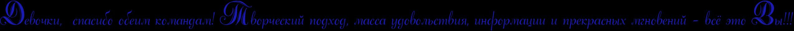 http://x-lines.ru/letters/i/cyrillicscript/0914/1919b3/60/1/4nkpbpqosmem7wc84n7pbqbcryopdyqoz9embwcb4nhpbcqozaopbxsos8emmwfa4n6nbwf44n9pbxgosdem5wfw4napbxbbrdekfwf14n9pdygto9emmwcb4n7pbqgozropbx6oz5emjwcf4n9pbpbcrdem3wfo4gy7dyqosyopdy6osuem7wf14n9pbq6ttueadwcn4n3pbqgtthsnbwfa4n67dbgoz5eabwfh4napdbsozdemoegozyopbx6todemmwf44gypbcgto8em5wcm4gn1bwfh4n37bxqoz5emfwfi4n67bqgozron4egosmeadwctrdea5wcn4n9nbwr14gf1nejb.png