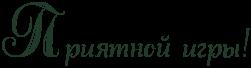 http://x-lines.ru/letters/i/cyrillicscript/0914/213b2a/42/0/4nx7dygozdea9wcn4n67bxsozropbqgosxeabwcmrr.png