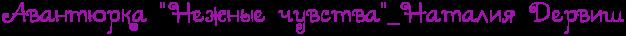 http://x-lines.ru/letters/i/cyrillicscript/0995/a014ad/22/0/4nepbcsosdem5wcn4g8pdygozmemyebn4nq7bpqos5em5wcm4n41bwc84gb7bcsto8eafwf14nanrz6ouzembwcn4napbq6ozdea6ego1uemmwcy4n3pbqgtty.png