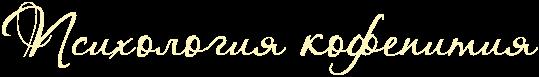 http://x-lines.ru/letters/i/cyrillicscript/1027/fdf5be/44/0/4nx7dyqozdeamwf64n77bxsosxemtwcxrdemiwf64gnpbpqoz9emtwcn4nhpdda.png
