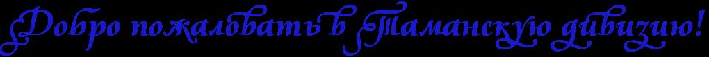 http://x-lines.ru/letters/i/cyrillicscript/1065/1919cc/50/0/4nkpbxsos8eabwf6rdem9wf64n5pbcgozxem7wf14napdysttoopbcty4ntpbcgozuembwf74gy7bqstoxeahegosuemtwf14nhpbp6ozdeahee.png
