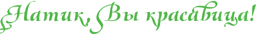 http://x-lines.ru/letters/i/cyrillicscript/1065/51b749/46/0/4nq7bcgtomemtwf4foopbrsttcopbqstodembwcb4napbcsozdeapwforr.png