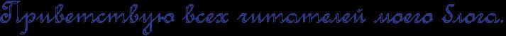 http://x-lines.ru/letters/i/cyrillicscript/1167/2a3a89/32/0/4nx7dygozdemfwfi4gbpdyqtomemfwcd4g8nbwf14gy7bpqtowopdb6ozdeafwfo4gbpbpqozxemmwf3rdem3wf64n47bc6ozaopbcqozxem7wfu4nanh.png