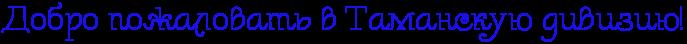http://x-lines.ru/letters/i/cyrillicscript/1196/1910ea/29/0/4nkpbxsos8eabwf6rdem9wf64n5pbcgozxem7wf14napdysttoopbcty4ntpbcgozuembwf74gy7bqstoxeahegosuemtwf14nhpbp6ozdeahee.png