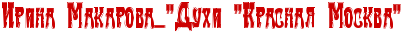 http://x-lines.ru/letters/i/cyrillictechno/0423/CC0000/24/0/4ncpdygozdem5wfordej3wfo4n7pbcgtodem7wf14naf6eso1uea8wcf4nhnyesoumeabwfo4gy7bxqosdea6egouuem7wcb4n7pbcsosyty.png
